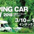 【お知らせ】大阪キャンピングカーショーに出演いたします
