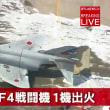 F-4 事故
