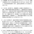 職場における喫煙対策のためのガイドライン(平成15年5月9日付け基発第0509001号厚生労働省労働基準局長通達)