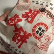 台北旅行 4日目 最終日 涙のお別れ?の松満楼&今年最後のかき氷冰讃へ