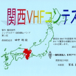 【賞状】関西VHFコンテスト[2017]