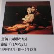 殿堂『バウホール40周年展』トップ娘役衣装