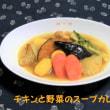 根菜がほとんど、チキン少しのスープカレーですが、体にはいいかと