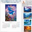 2017年9月20日(水)  来年のカレンダーのご案内