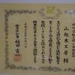 平成29年度 栃木県フロンティア企業に認証されました。