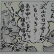 チップ&カカオ・ファミリー 34