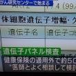 9日のNHKのニュース