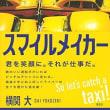 読 「スマイルメイカー」 横関 大