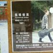 「遠回りしても、必ずそこに」馬場俊英さん地元公演チケット販売のお知らせ。