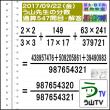 [う山先生・分数]【算数・数学】[中学受験]【う山先生からの挑戦状】分数547問目