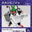 no:017「オカンモンジャ」