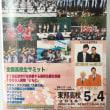 5/4新入生歓迎フェスティバル  名古屋