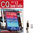 DXリポート送付完了CQ Ham radio 1月号(2018年)分