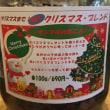 ことしも「木家 冬ブレンド」とクリスマスまでの限定「クリスマス・ブレンド」一挙に発売開始!!