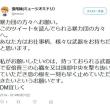 高須院長に喧嘩売った虫尾緑ミュージオミドリの過去ツイートが危険人物