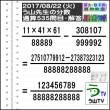 解答[う山先生の分数][2017年8月22日]算数・数学天才問題【分数538問目】