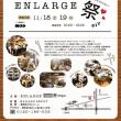 イベント告知【エンラージ祭】