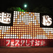 超ドS フェスタしずおか 閉幕 (2017年8月20日)