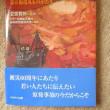 戦争と平和6戦争と平和の本1『ビキニ水爆被災事件の真相ー第五福竜丸物語ー』かもがわ出版、2014年