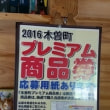 木曽町プレミアム商品券