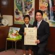 第10回グレンツェンピアノコンクール全国大会において優秀賞を獲得された呉本幸昌さんに箕面市長表彰!