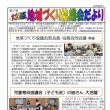 170701便り7月号-大志連区地域づくり協議会