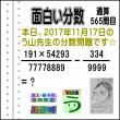 [う山雄一先生の分数][2017年11月17日]算数・数学天才問題【分数565問目】
