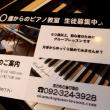 60歳からのピアノ教室 スタート♪