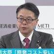 日本では、経済の舵を取る役割を担う経産大臣が、こんな戯言。国を挙げて(亡国しても)、米国のためにプルトニウムを製造せよと言うか