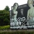 「ミケランジェロと理想の身体」展に行ってきました(2018.6.21)@国立西洋美術館