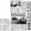 加計隠し解散を許すな/今治市民ら300人がデモで訴える「逃げ切り絶対反対」・・・日刊ゲンダイ
