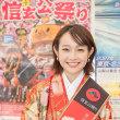 「湖衣姫コンテスト・準グランプリ」旅まつり名古屋2019