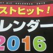 2016年カレンダーのご案内!
