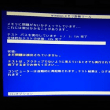 PC不調・・解決か???