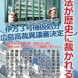これからの伊方原発差し止め仮処分・本訴の日程(10/26.11/1.11/14)