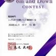 【賞状】6m AND DOWNコンテスト[2017]