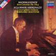 アシュケナージのピアノ、ハイティンクの指揮でラフマニノフの「ピアノ協奏曲全曲」揃いました!