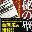 殺人を問わないんだね名古屋事件 「黙秘の壁」は藤井誠二と