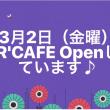3月2日R'CAFE Openしています♪