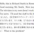 桜のテスト演習:英語リスニング問題の原稿 3