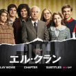 エル・クラン/DVD