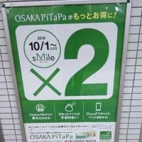 OSAKA Pitapaがもっとお得に