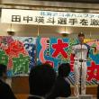 「田中英斗選手の激励をする会」