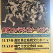 """東京スカパラダイスオーケストラ 2018 Tour 「SKANKING JAPAN」 """"めんどくさいのが愛だろっ?""""編"""
