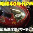 【静電気対策:知人の整備工場に入っていた大先輩のKawasaki・W1】塗っちゃへ塗っちゃへ~てな事で静電気対策を完璧にしちゃいました