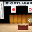 新春講演会(岡田彰布氏)