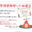 富士山の日。~静岡県と山梨県だけ?~
