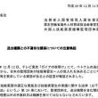 ベトナムからの技能実習生に対する手数料の上限を再度告知 2018年1月18日