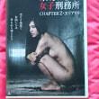 東京地下女子刑務所 CHAPTER 2・エリア99