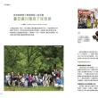 台湾日本森川海体験交流会が台湾で紹介されています。